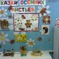 Фотоотчет о выставке совместного творчества родителей и детей «Сказки осенних листьев»