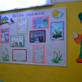 Оформление выставки детских работ «Весна пришла!»