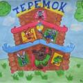 «В мире сказок!» Рисунки детей совместно с родителями