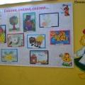 Оформление выставки детских работ «Сказка, сказка, сказка…»