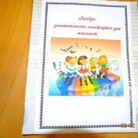 Интерактивная папка-лэпбук «Занимательное сольфеджио для малышей»