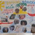 Стенгазета «Солнце, воздух и вода— наши лучшие друзья!»