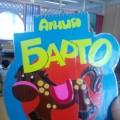 Совместная с родителями книжка малышка своими руками А. Барто «Игрушки»