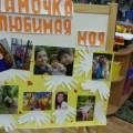 Конспект НОД по развитию речи на тему «Поговорим о маме» (младшая группа)