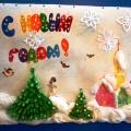 Новогодняя стенгазета «С Новым годом!»