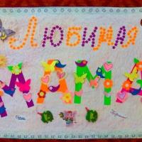 Мастер-класс по изготовлению праздничного коллажа ко Дню матери «Любимая мама»
