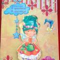 Дидактическая игра для детей младшего возраста «Цветы для Феи»