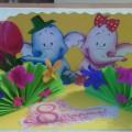 Мастер-класс по изготовлению объемной открытки для мам на 8 Марта