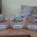 Мастер-класс по изготовлению дидактического пособия «Дары осени» для детей дошкольного возраста