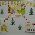 Конспект игрового занятия в подготовительной группе по обучению грамоте «В гости в Простоквашино. Звуки [ Т, Т'], буква Т»