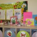 Фотоотчет выставки поделок «Золотые руки мамочки моей!»