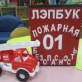 «Пожарная безопасность». Методическая разработка с использованием игровой инновационной технологии «Лэпбук»