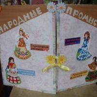 Лэпбук по ознакомлению детей с народным декоративно-прикладным искусством «Народные промыслы России»
