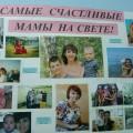 Стенгазета «Самые счастливые мамы на свете»