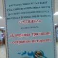 Фотоотчет о выставке народных промыслов и ремесел «Рудинка» в рамках проекта «Сохраняя традиции-сохраним историю» (Часть 2)