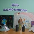 Выставка поделок «День космонавтики»