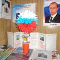 Топиарий к празднику «День народного единства»