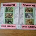 Мой первый лэпбук «Дикие животные»