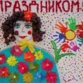 Стенгазета «Цветочек для мамы»
