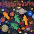 Коллаж «День космонавтики». Мастер-класс