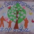 Стенгазета «Выходи на благоустройство города», посвященная к Всероссийскому экологическому Дню