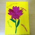 Мастер-класс по изготовлению открытки «Подарок маме от всего сердца»
