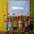 Фотоотчёт о праздновании Дня Государственного флага России