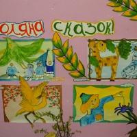 Фотоотчёт о подготовке к выставке «Поляна сказок»
