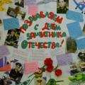 Стенгазета к празднику «День Защитника Отечества» в детском саду