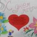 Стенгазета к празднику «День матери»
