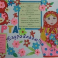 Мастер-класс поздравительной стенгазеты к Дню 8 марта «Матрешка»