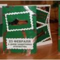 Мастер-класс «Умная открытка к празднику— 23 февраля»