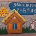 Русская народная сказка «Заюшкина избушка» своими руками
