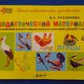 Проект «Перелётные птицы»