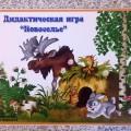 Дидактическая игра «Новоселье 2»