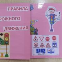 Лэпбук «Правила дорожного движения»