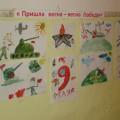 Конспект занятия «Пришла весна-Весна Победы» (5–6 лет)