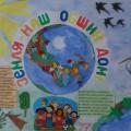 Стенгазета «Земля-наш общий дом»