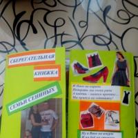 Лепбук «Сберегательная книжка для молодоженов»— подарок на свадьбу