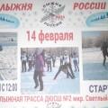 «Лыжня России» (фотоотчет)