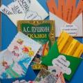 Дидактические игры по сказкам А. С. Пушкина