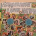 Конспект совместного праздника для родителей с детьми «День матери» (старшая группа)