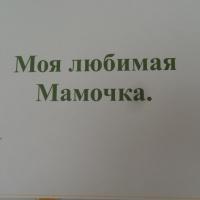 Фотоотчет о выставке рисунков «Моя любимая мамочка»