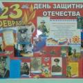 Конспект НОД по познавательному развитию в средней группе «Наша армия»