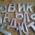 Логопедический конкурс-проект «Моя любимая буква»
