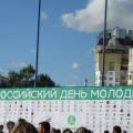 Фоторепортаж о Дне молодежи в Белгороде. I часть