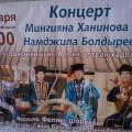 Фоторепортаж о посещении концерта Мингияна Ханинова и Намджила Болдырева