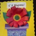Мастер-класс «Поздравительная открытка для мамы»