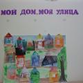 Паспорт проекта «Мой дом, моя улица»