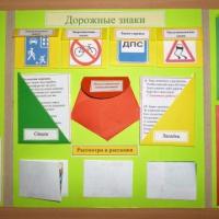 Лэпбук— эффективное развивающее пособие по ПДД для детей старшего дошкольного возраста